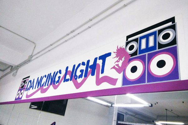 Dancing Light